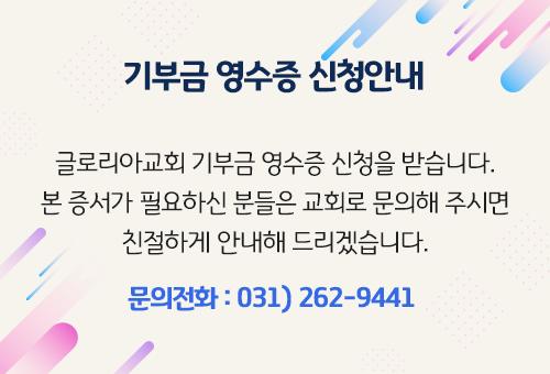 201229_기부금영수증.png